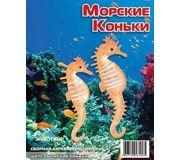 Фото Мир деревянных игрушек Морские коньки (Ш011с)