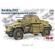 Фото ICM Sd.Kfz.222, германский легкий бронеавтомобиль (72411)