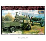 Фото UniModels Аэродромный стартер АС - 1 с истребителем Як-1Б (UM505)