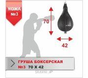 Фото Boyko Sport Груша боксёрская (05011003)